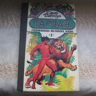 Едгар Берроуз Тарзан , годованець великих мавп