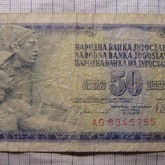 Югославия , 50 динаров 1978 г