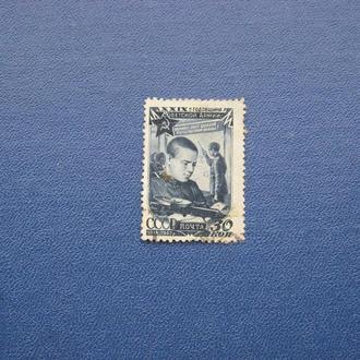 Марки СССР 1947 г  гаш (лот № 2 )