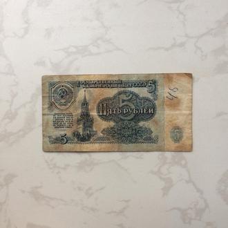 1, 5, 50 рублей 1961 г.