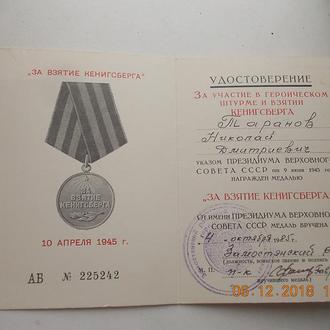 За взятие Кенигсберга документ 1985 года