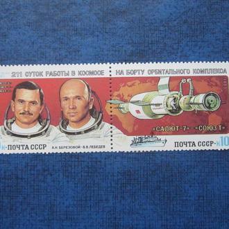 сцепка 2 марки СССР 1983 космос 211 суток Березовой Лебедев карта MNH