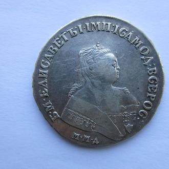 1 рубль 1751 год Елизавета. Имперская Россия