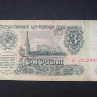 три рубля ЭЯ 7253330