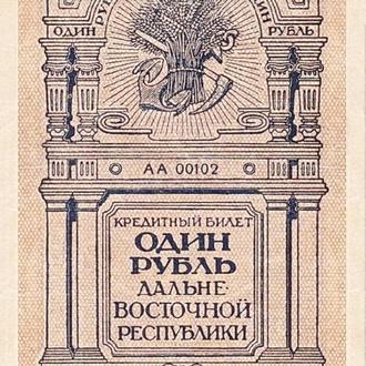 1 рубль дальневосточной республики 1920