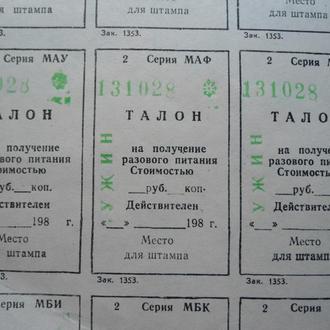 талоны на питание СССР