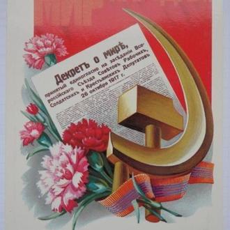 Открытка Слава Великому Октябрю!, СССР, листівка СРСР