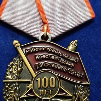Медаль 100 лет РККА
