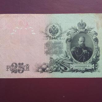 25 рублей 1909  Шипов-Богатырев