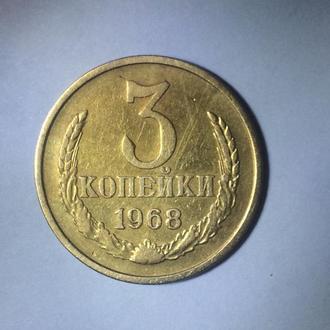 3 копейки 1968