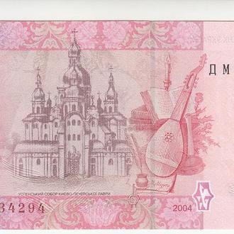 10 гривен 2004 год Тигипко серия ДМ UNC
