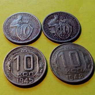 СССР 10 копеек 1932-1945!-1948 годы. 4 шт. Еще 100 лотов!