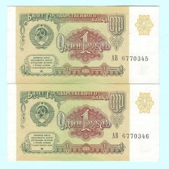 СССР  1 рубль 1991 2 номера подряд  из пачки UNC!