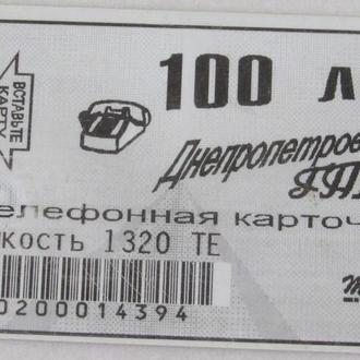 Телефонная карта 100 лет Днепропетровской ГТС