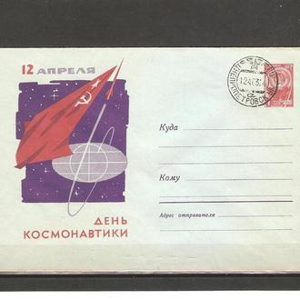 ХМК  СССР со СГ  1963г. (см. опис.)