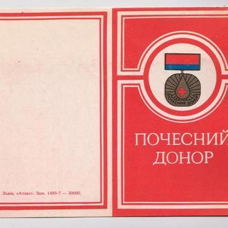 ПОЧЕСНИЙ ДОНОР УРСР - ПОЧЕТНЫЙ ДОНОР УССР = ПОСВІДЧЕННЯ - УДОСТОВЕРЕНИЕ К ЗНАКУ = КРАСНЫЙ КРЕСТ =