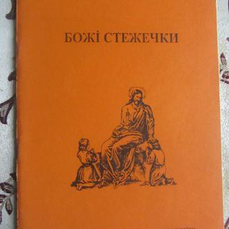 Божі стежечки Книжки для дітей та юнацтва, Омельян Квіт