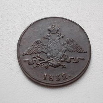 копейка 1832г.