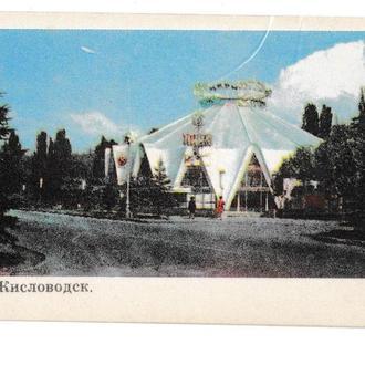 Календарик 1978 Кисловодск, изд. Тбилиси, Грузия
