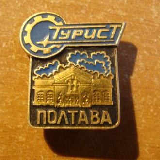 турист Полтава