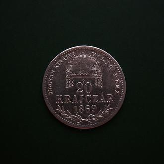Австро-Венгрия, Франц Йосиф І, 20 крейцеров 1869 КВ Серебро! Редкая монета! Сохран!