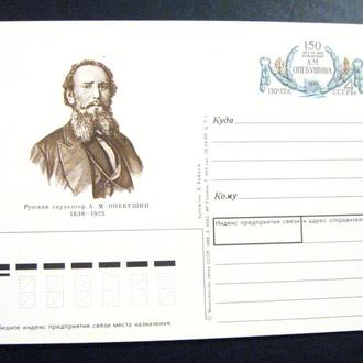 PK 1988 г. Почтовая карточка  Опекуншин А.М.