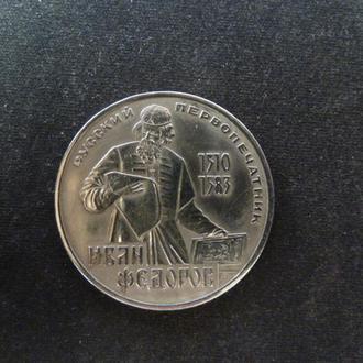 1 рубль И.Фодоров Юбилейный СССР
