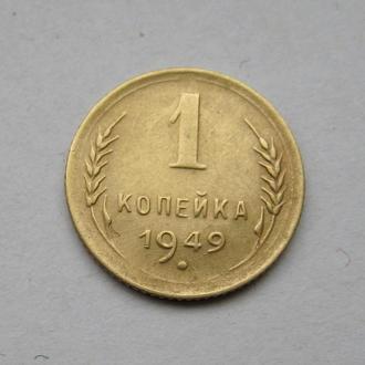 1 коп. = 1949 г. = СССР =