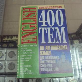 книга 400 тем по английскому языку куриленко донецк 2007 №92