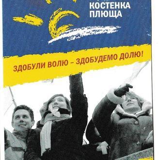 Календарик 2006 Политика
