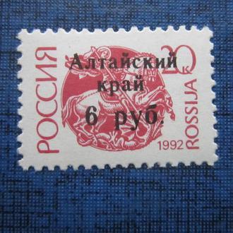 марка Россия 1992 провизорий Алтайский край 6 руб на 20 коп MNH