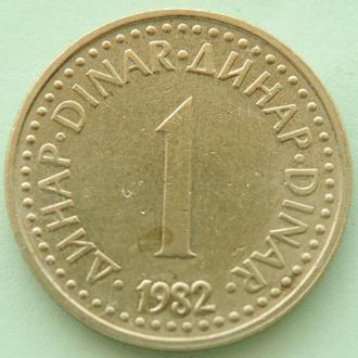 (А) Югославия 1 динар, 1982