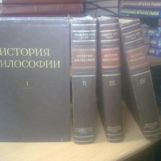 История философии в 4 томах. 1957-59 (2)