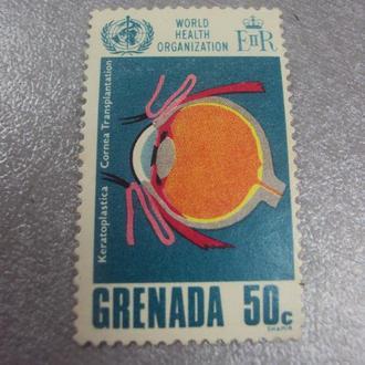 марка Гренада всемирная организация здоровья роговица медицина 1968 №268
