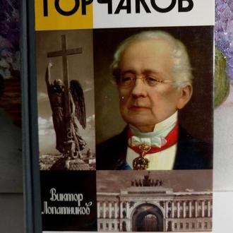 Горчаков - ЖЗЛ.