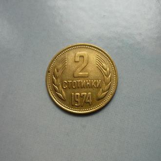 Болгария 2 стотинки 1974 состояние