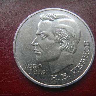 СССР 1 рубль 1991  Иванов