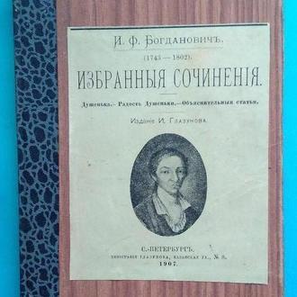 Богданович И.Ф. Избранные сочинения. Душенька. Радость Душеньки. 1907 г.