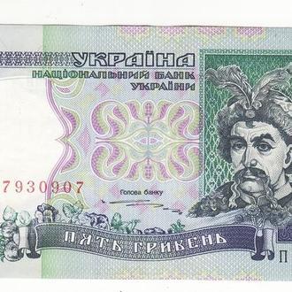 5 гривен 1997 Ющенко сохран! ПЕ