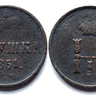 Полушка 1851 года №1995