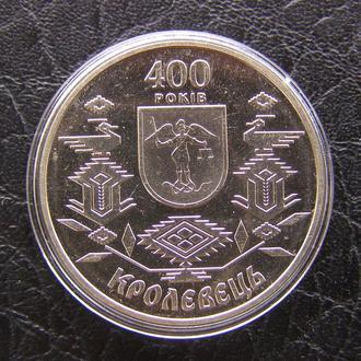 Украина 5 грн. Кролевець 2001 р.