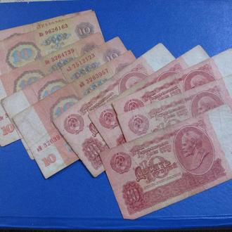 10 Рублів СРСР 1961 10 Рублей СССР 10 шт по 2 грн (Крафта)