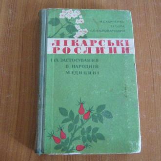 Харченко М., Сила В., Володарський Л. Лікарські рослини і їх застосування в народній медицині.
