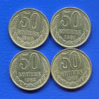 50 копеек, 1980-83гг