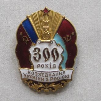 300 лет воссоединения Украины с Россией ММД