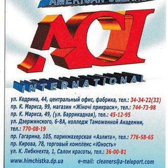 Календарик 2013 Американская химчистка - 15 лет, реклама