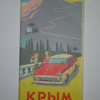 Крым. Туристическая схема 1964 год. Москва СССР