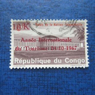 Марка Конго 1967 надпечатка международный год туризма гаш