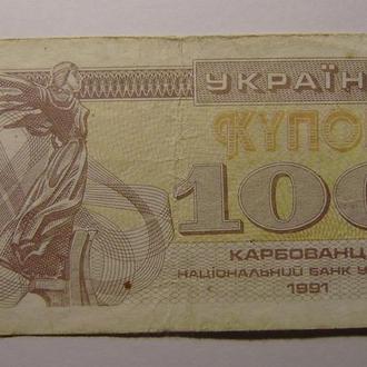 Купон 100 карб. 1991 р.
