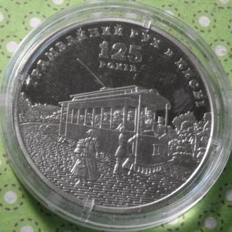 5 гривен 2017 125 лет трамвайному движению в Киеве 125 років трамвайному руху в Києві монета НБУ !